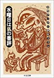 水曜日は狐の書評 ―日刊ゲンダイ匿名コラム (ちくま文庫)
