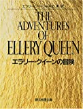エラリー・クイーンの冒険 / エラリー・クイーン のシリーズ情報を見る