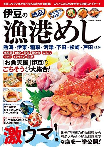 伊豆の漁港めし (コスミックムック)