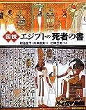 図説 エジプトの「死者の書」 (ふくろうの本)