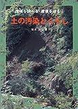 土の汚染とくらし (環境を調べる・環境を守る)