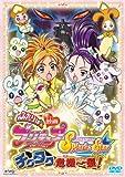 映画ふたりはプリキュア Splash ☆ Star チクタク危機一髪 (通常版) [DVD]