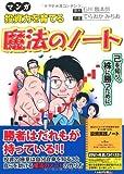 マンガ 投資力を育てる魔法のノート (ウィザードコミックス)