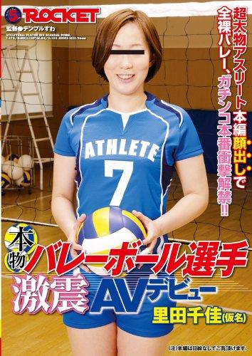 本物バレーボール選手 激震AVデビュー 里田千佳(仮名) [DVD]
