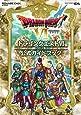 ニンテンドーDS版 ドラゴンクエストVI 幻の大地 公式ガイドブック (SE-MOOK)