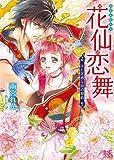 花仙恋舞 はた迷惑な詩の契約 (一迅社文庫アイリス)