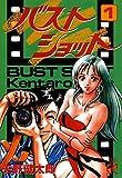 バストショット / 矢野 健太郎 のシリーズ情報を見る