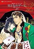男と女のゲーム (ハーレクインコミックス・ダイヤ シ 1-2 恋はポーカーゲーム 2)