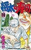 将太の寿司(10) (週刊少年マガジンコミックス)