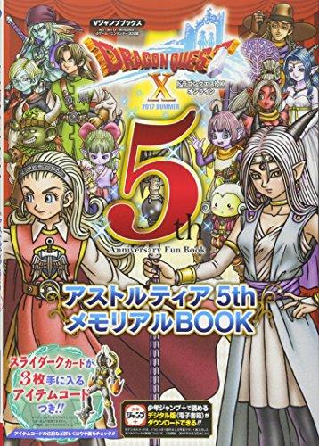 ドラゴンクエストX オンライン Wii・WiiU・Windo...