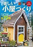 楽しい小屋づくり (COSMIC MOOK)