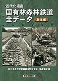 近代化遺産 国有林森林鉄道全データ(東北編)