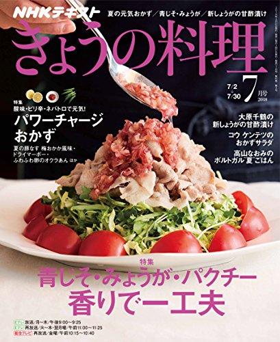 NHK きょうの料理 2018年 7月号 [雑誌] (NHKテキスト)
