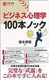 ビジネス心理学 100本ノック (日経文庫)