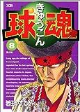 球魂 8 (ヤングサンデーコミックス)