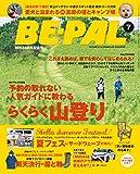 BE-PAL (ビーパル) 2015年 7月号 [雑誌]