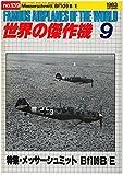世界の傑作機 1983年 9月号 NO.139 特集= メッサーシュミット Bf109B/E (中古)