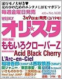 オリ☆スタ 2012年 3/19号 [雑誌]