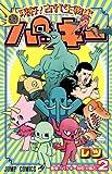 現存!古代生物史パッキー 2 (ジャンプコミックス)