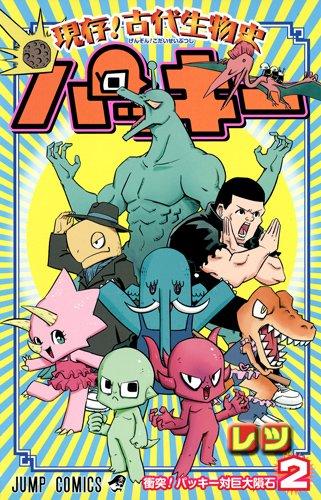 現存! 古代生物史 パッキー 2 (ジャンプコミックス)の詳細を見る