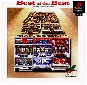 Best of the Best パチスロ帝王6~カンフーレディ・バンバン・プレリュード2~