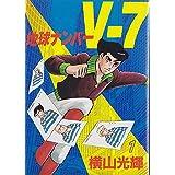 地球ナンバーV7 1 (KCスペシャル)