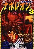 ナポレオン 3―獅子の時代 (ヤングキングコミックス)