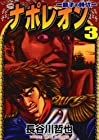 ナポレオン-獅子の時代- 第3巻