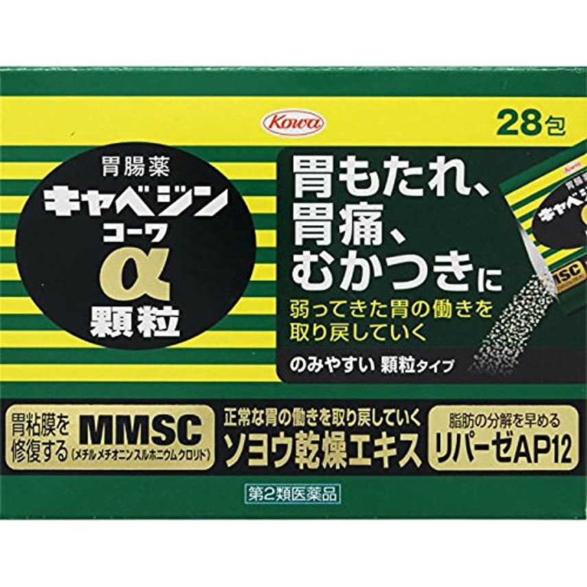 フォアタイプドル寝室【第2類医薬品】キャベジンコーワα顆粒 28包 ×3