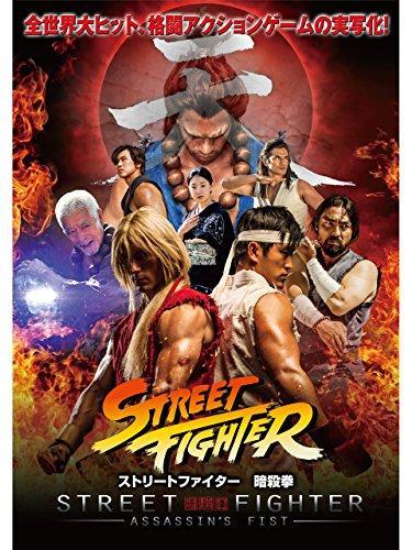 映画ストリートファイター暗殺拳のパッケージ写真