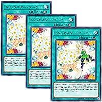 【 3枚セット 】遊戯王 日本語版 FLOD-JP055 トリックスター・ブーケ (レア)