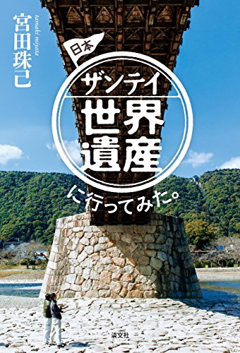 [画像:日本ザンテイ世界遺産に行ってみた。]