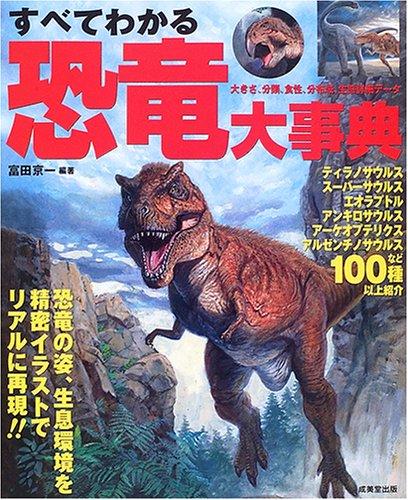 すべてわかる恐竜大事典の詳細を見る