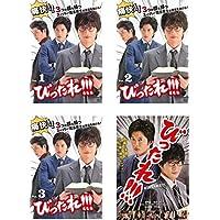 びったれ!!! TVドラマ版 全3巻 + 劇場版 [レンタル落ち] 全4巻セット