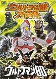 ウルトラ怪獣大百科14 ウルトラマン80 Vol.1 [DVD]