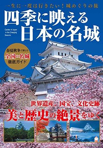 四季に映える日本の名城 (にちぶんMOOK)