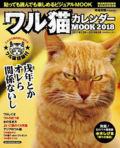 ワル猫カレンダーMOOK2018 (SUN-MAGAZINE MOOK)