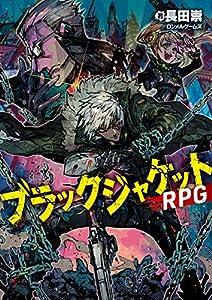 ブラックジャケットRPG (富士見ドラゴンブック)