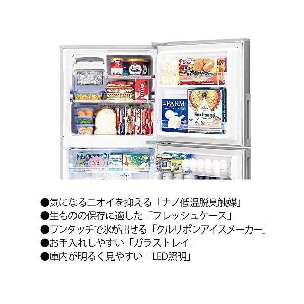 シャープ冷蔵庫2ドアトップフリーザー 225L...の紹介画像4