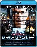 サイバー・リベンジャー[Blu-ray]