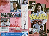 YAWARA![レンタル落ち][VHS]()