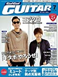 Go ! Go ! GUITAR (ギター)  2016年7月号