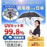 [2017年モデル]晴雨兼用扇風機付き傘 モバイルバッテリー付き!携帯の充電も可能です。従来品よりも圧倒的にコスパが良いです。運動会 野外スポーツ観戦 甲子園 神宮 扇風機付き日傘 サイズS サイズL (M)