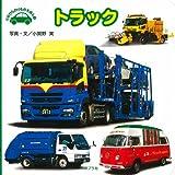 トラック (てのひらのりものえほん)