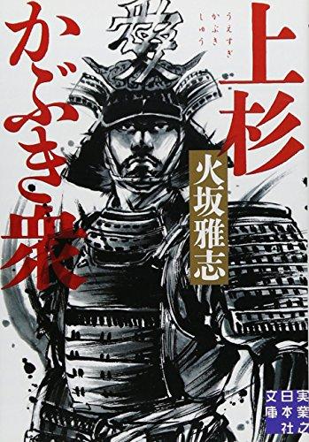 上杉かぶき衆 (実業之日本社文庫)