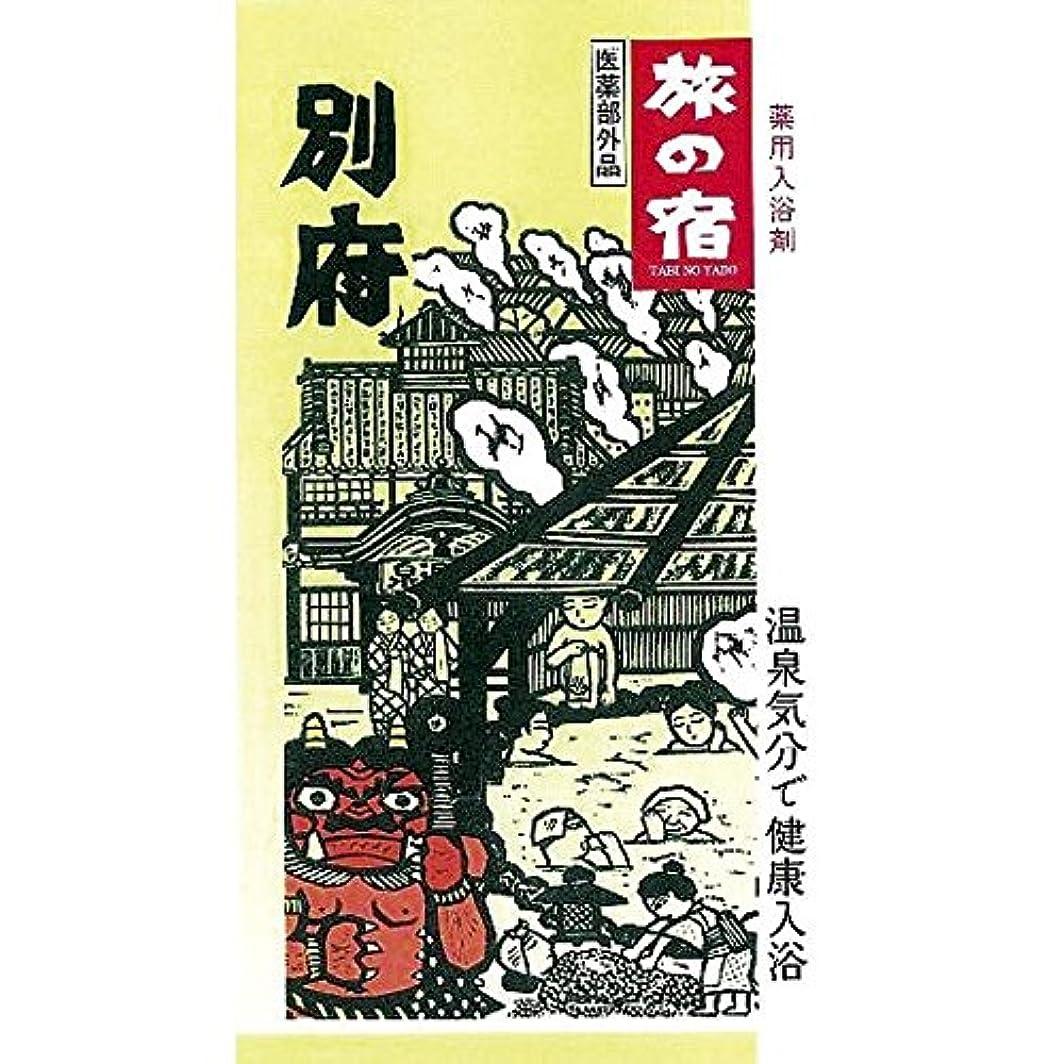 隠すリーズ乳剤クラシエ 旅の宿 分包(1P) 別府 80688 (B525-08)