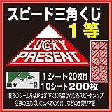 スピード三角くじ 1等 200枚(1シート20枚付X10シート) 日本ブイシーエス(抽選用品)