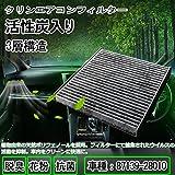 PGMARO エアコン フィルター アルファード 10系 ヴォクシー 60系 エスティマ 30系 40系 ハリアー 30系など対応 カーエアコン フィルター 活性炭入り 87139-28010