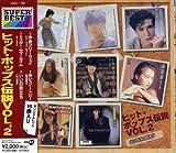 ヒット・ポップス伝説Vol.2 スーパー・ベスト