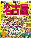 まっぷる 名古屋'20 (まっぷるマガジン)